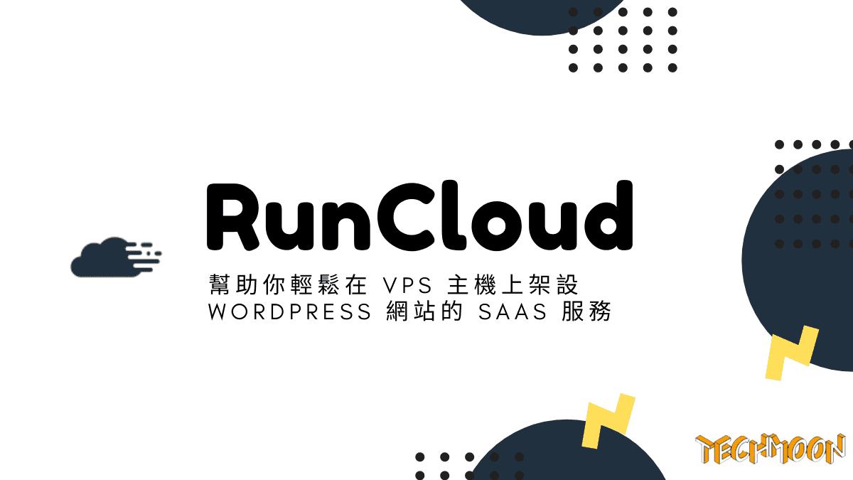 RunCloud - 幫助你輕鬆在 VPS 主機上架設 WordPress 網站的 SaaS 服務
