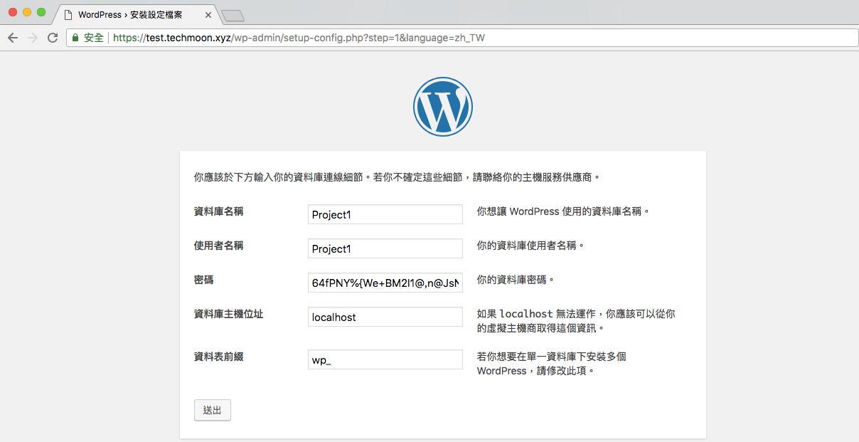 WordPress 資料庫資訊設定