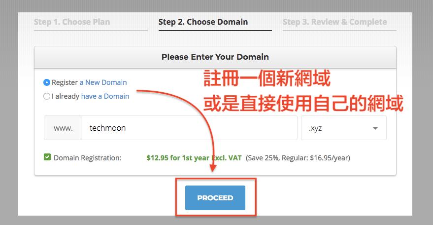 註冊新網域或使用自己已購買的網域