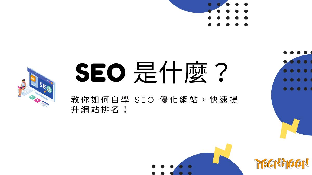 SEO 是什麼?教你如何自學 SEO 優化網站,快速提升網站排名!