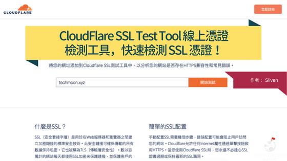 CloudFlare SSL Test Tool 線上憑證檢測工具,快速檢測 SSL 憑證!