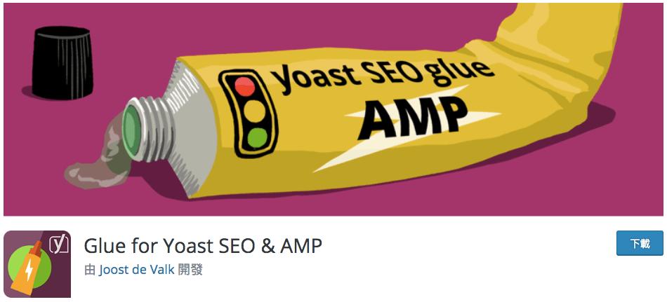 [2019] 11個 WordPress SEO 推薦外掛教學 12