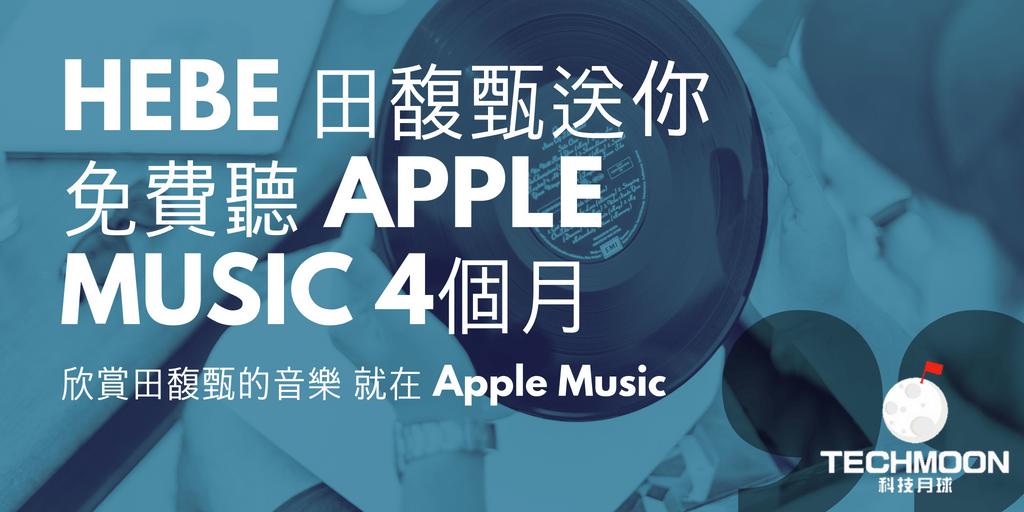 Hebe 田馥甄送你免費聽 Apple Music 4個月