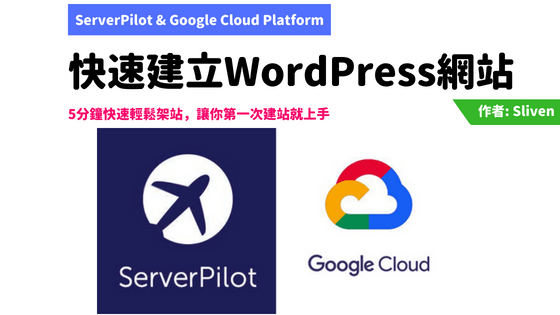 ServerPilot + GCP VPS,輕鬆架設 WordPress 網站教學 1