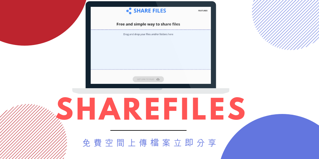 ShareFiles 免費空間上傳檔案立即分享