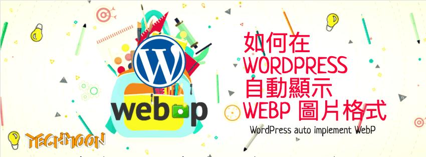 如何在 WordPress 當中實現 WebP 圖片壓縮格式