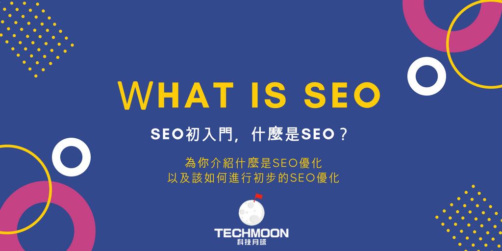 On-page SEO 網站優化 - 改善內容提升排名的秘訣