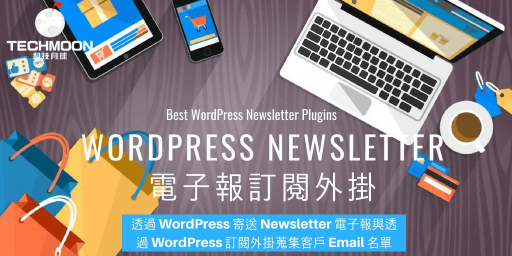 15 個 WordPress Newsletter 電子報訂閱外掛 [2018]