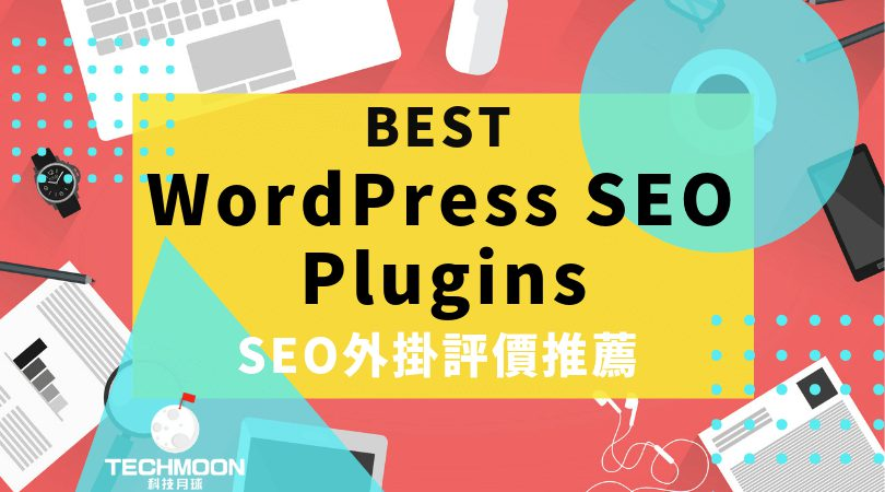 【WordPress SEO 外掛】 11 個 WordPress SEO Plugins 最佳推薦外掛(2019) 1
