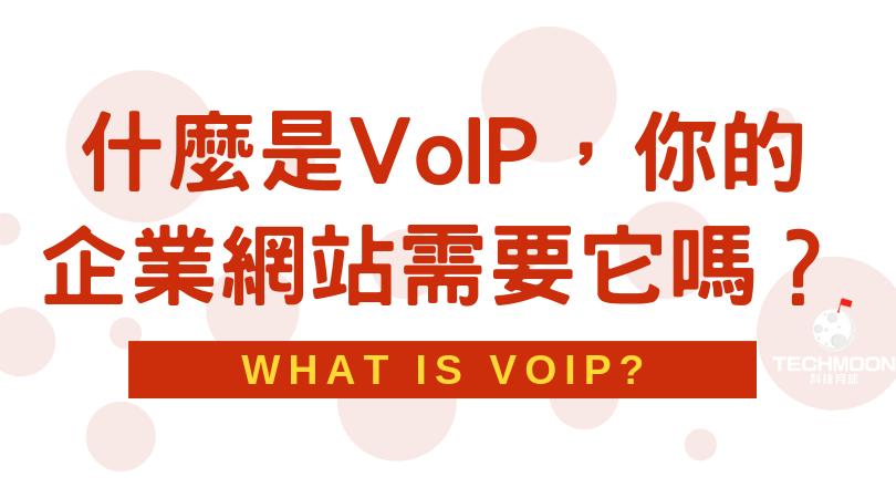 什麼是VoIP,你的企業網站需要它嗎?