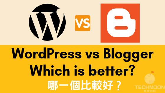 WordPress vs Blogger 哪一個比較好?