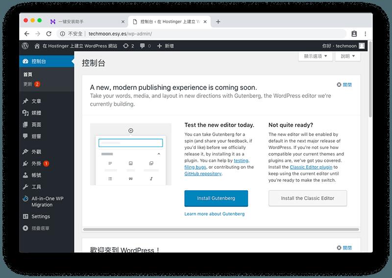 在 Hostinger 上建立 WordPress 網站 步驟 9-2