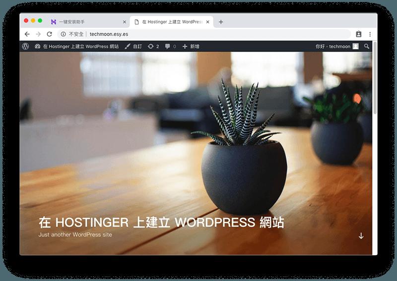 在 Hostinger 上建立 WordPress 網站 步驟 9-3