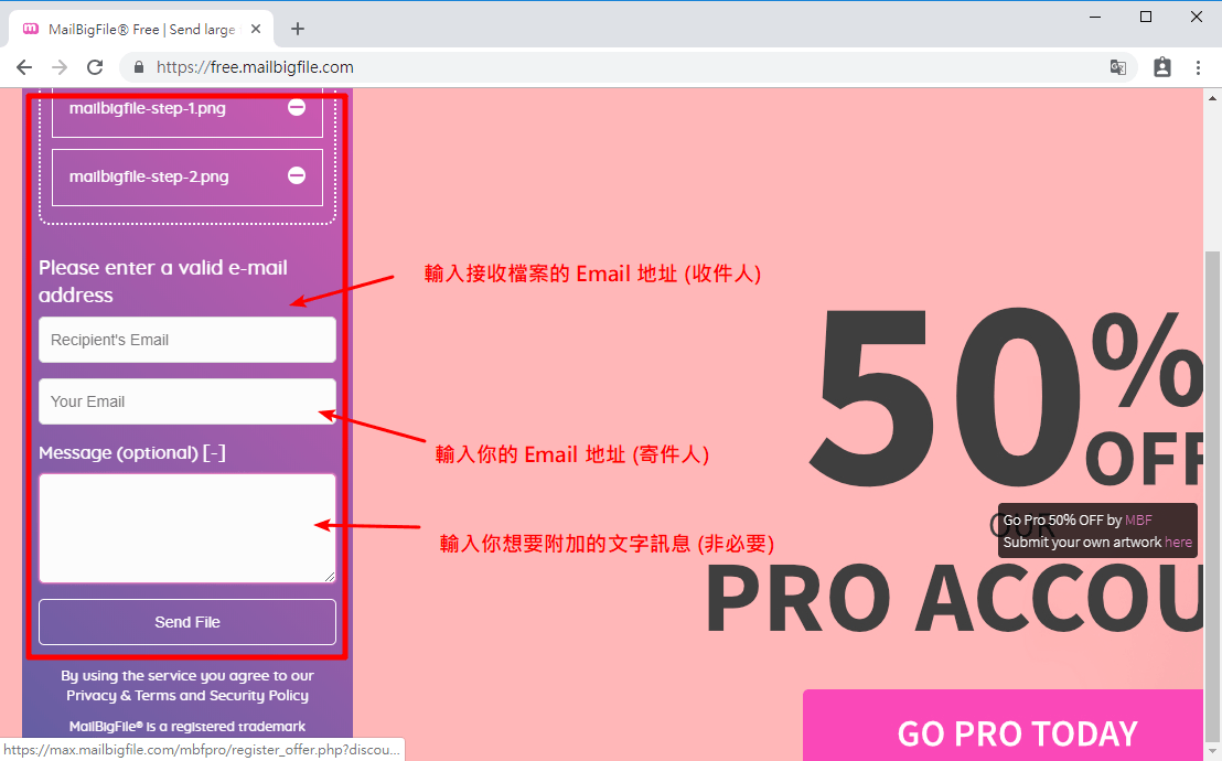 MailBigFile 簡介與教學步驟 3