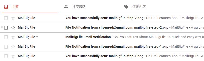 MailBigFile 簡介與教學步驟 4-2