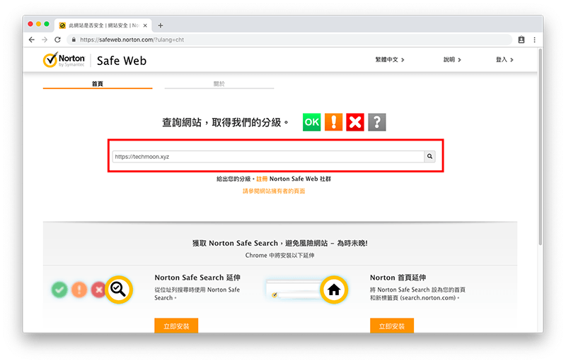 輸入想要檢測安全性的網址