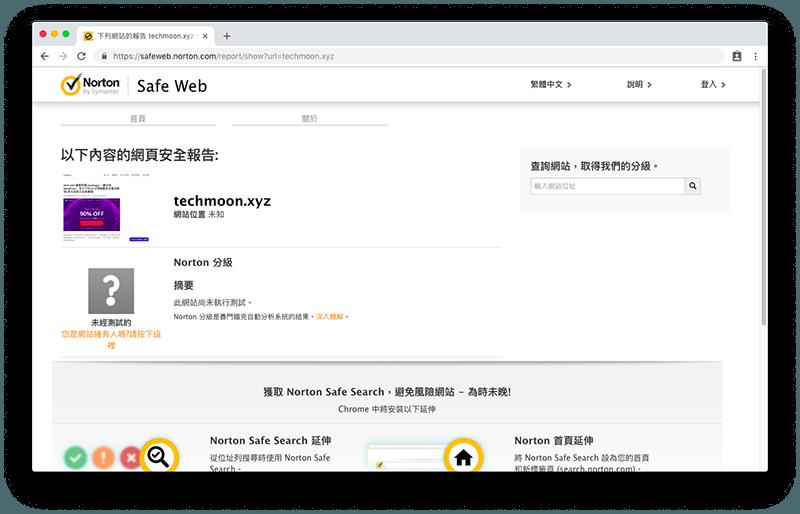 Norton Safe Web 檢測結果畫面