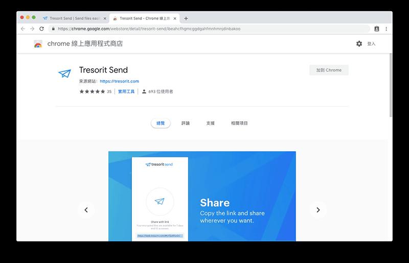 Tresorit Send 提供 Google Chrome 擴充外掛