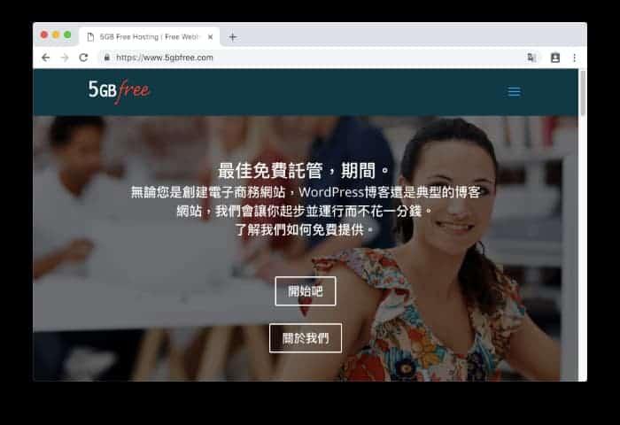 5GBFree - 免費 5GB 虛擬主機空間,無廣告並支持一鍵安裝 WordPress 網站