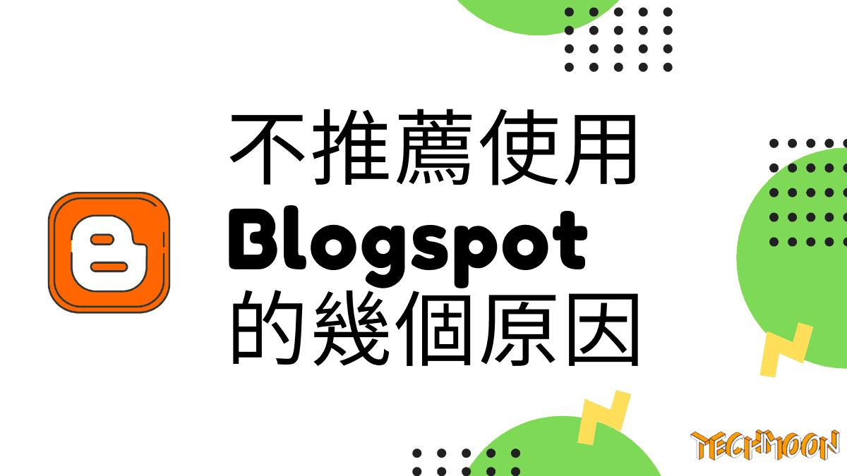 Blogspot/Blogger - 2020 年不推薦你使用的 10 個原因