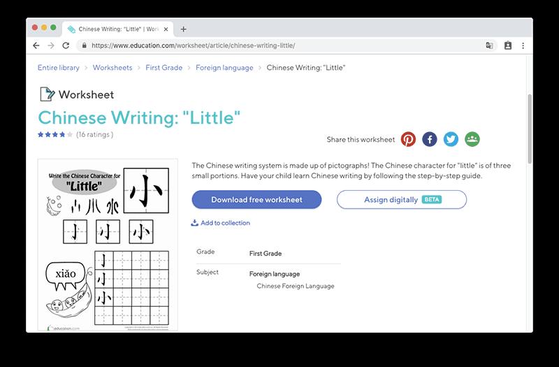 不僅英文,網站也提供中文文字的練習表格