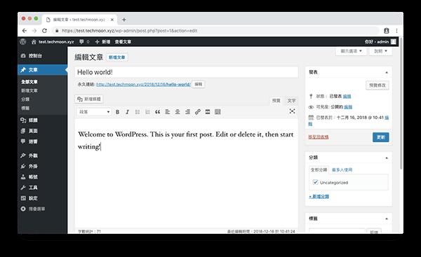 不小心升級 WordPress 5.0?教你從 Gutenberg 編輯器換回 Classic Editor 傳統編輯器! 8