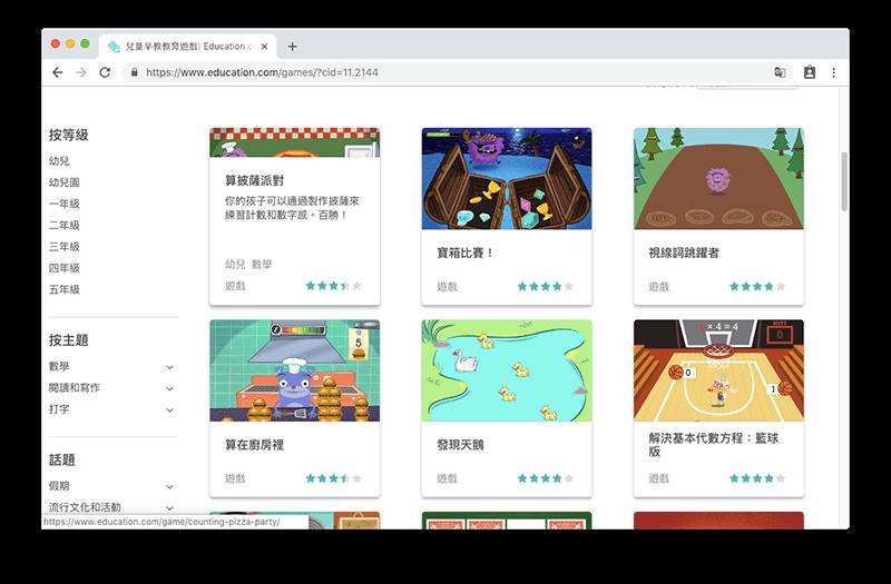 線上互動遊戲,讓小孩在玩樂中也能學習到東西