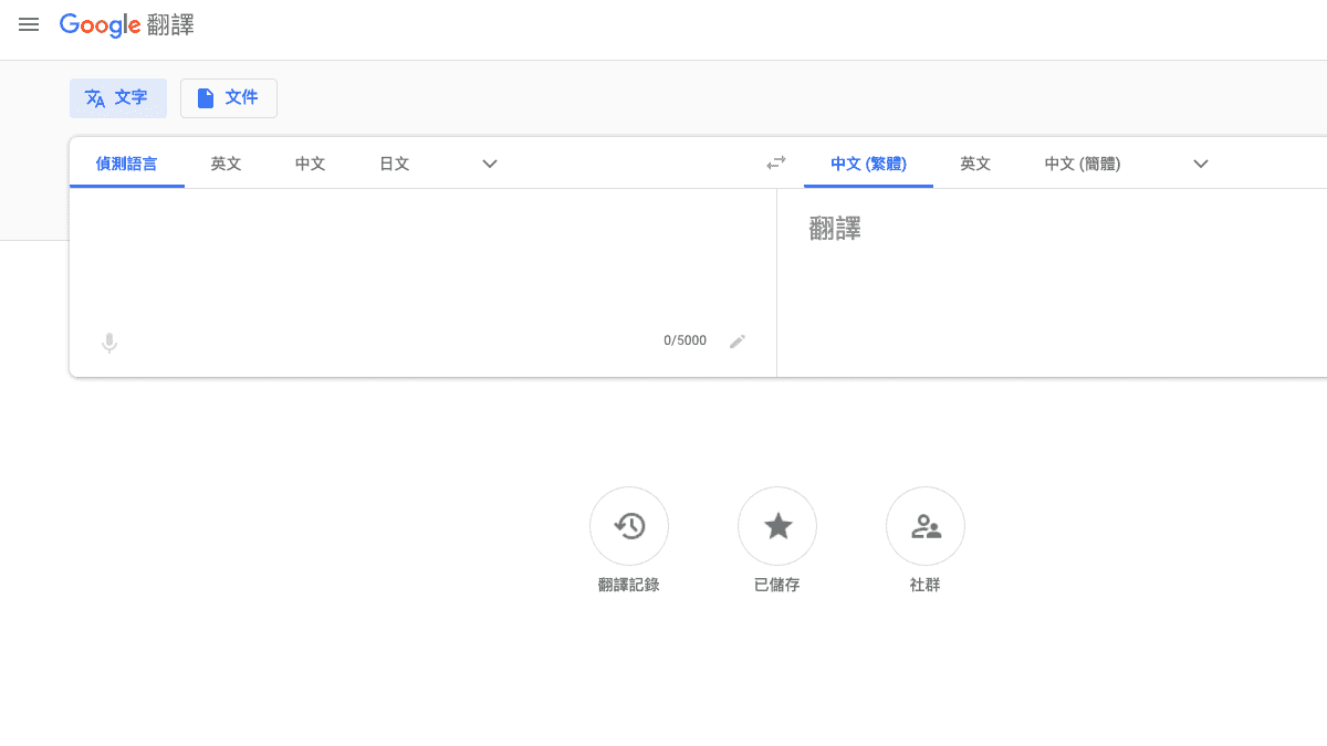 Google Translate 介面大改版,提供更好的使用者操作介面