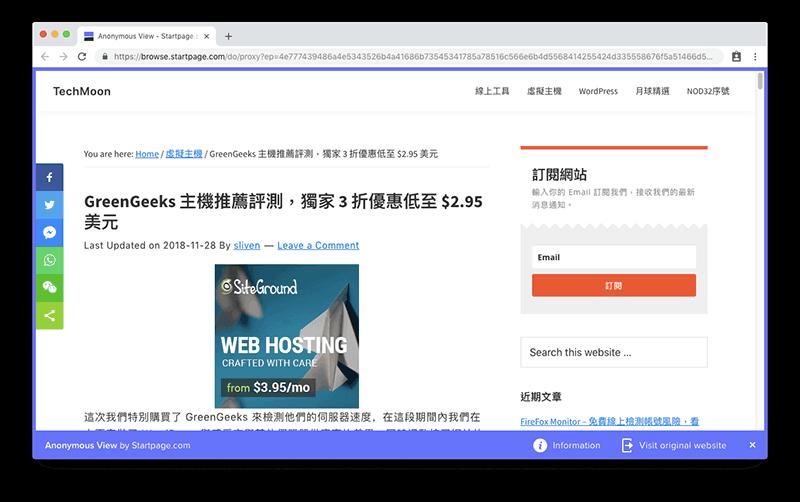 Startpage - 匿名搜尋引擎保護你的上網隱私,或比 DuckDuckGo 更隱匿更好用 10