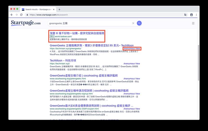 Startpage - 匿名搜尋引擎保護你的上網隱私,或比 DuckDuckGo 更隱匿更好用 8