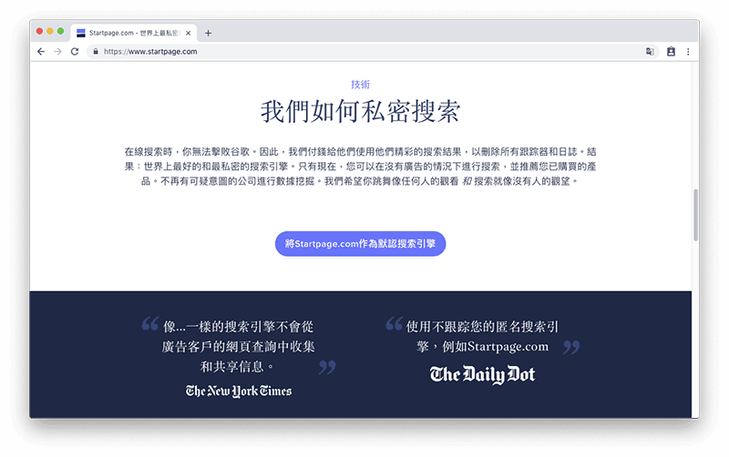 Startpage - 匿名搜尋引擎保護你的上網隱私,或比 DuckDuckGo 更隱匿更好用 1