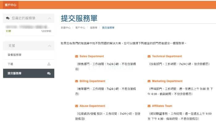 SugarHosts 糖果主機除了擁有快速的客戶服務之外,重點在於它提供了「中文客服」