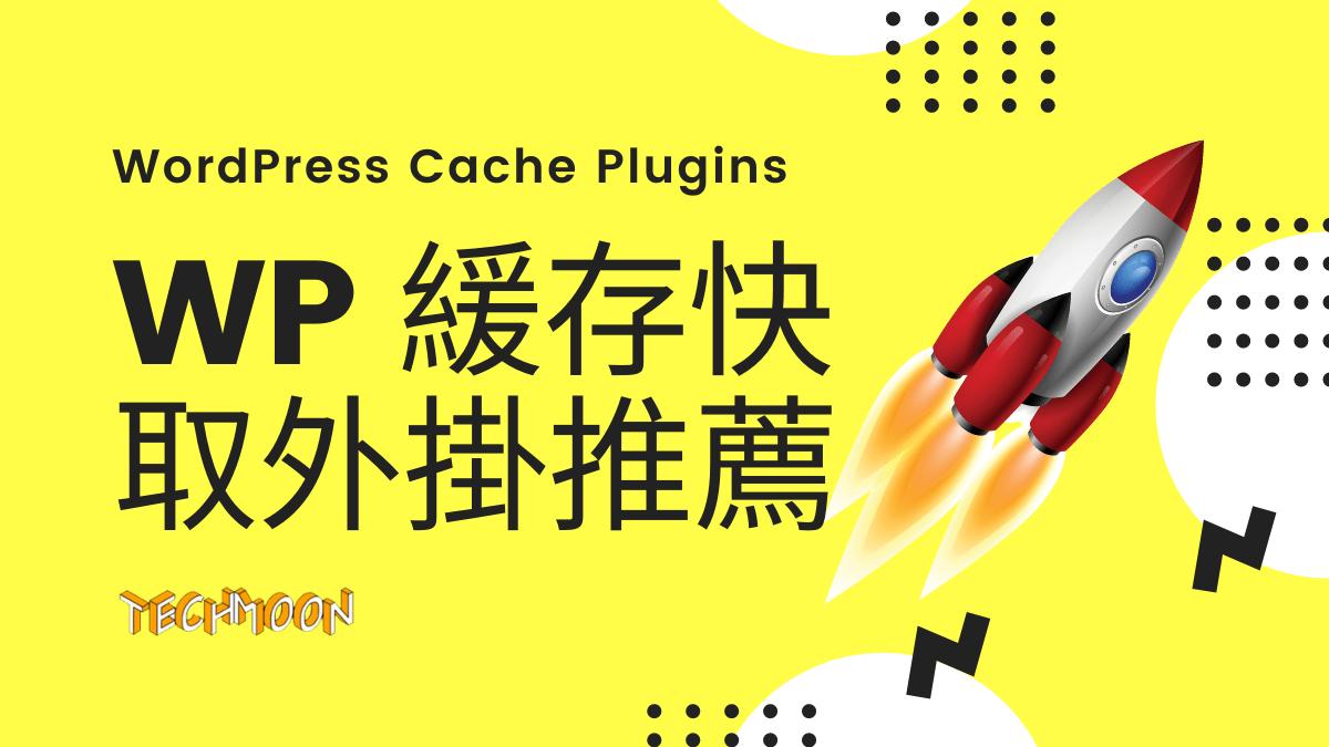 14 個最佳 WordPress Cache Plugins 緩存快取外掛推薦 - 2020 免費/付費通通有