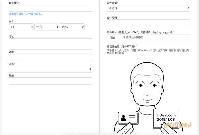 填入基本資訊、身分證 or 護照與手持自拍照