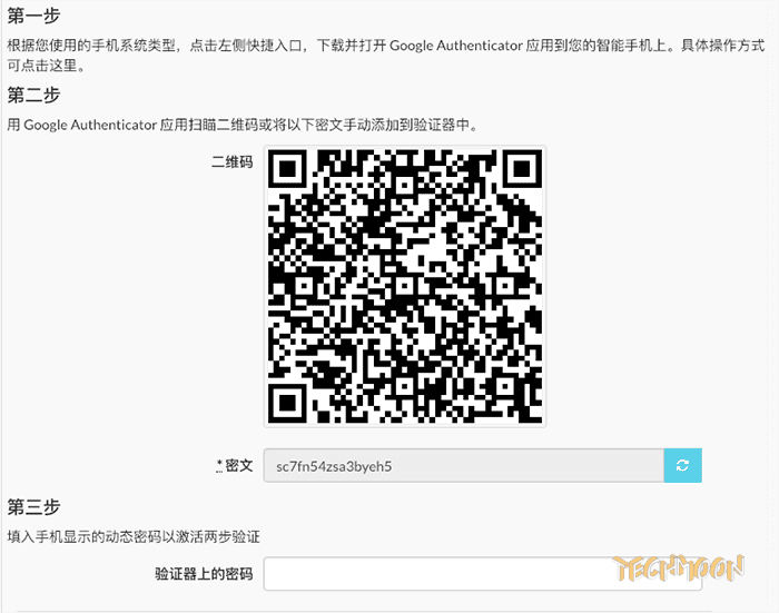 Authenticator 兩步驗證