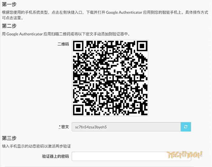 TiDeal - 來自香港的加密貨幣交易平台 feat. LikeCoin 10