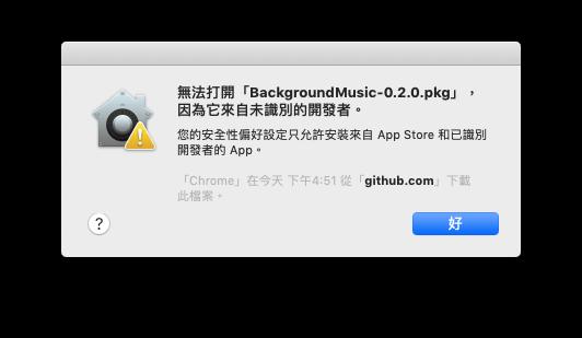 BackgroundMusic 安裝安全提示