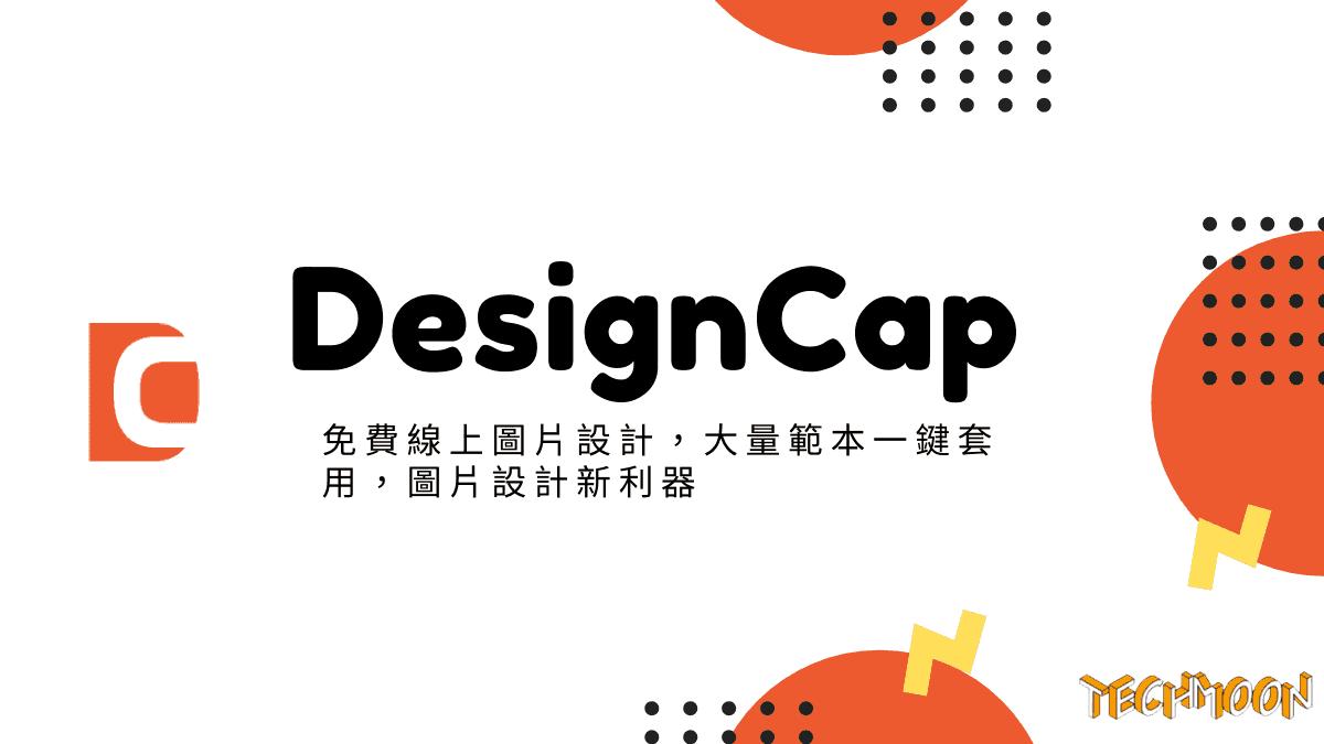 DesignCap - 免費線上圖片設計,大量範本一鍵套用,圖片設計新利器