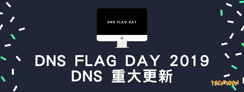 DNS Flag Day 2019 - DNS 重大更新,你的網站網址有可能會因此受到影響
