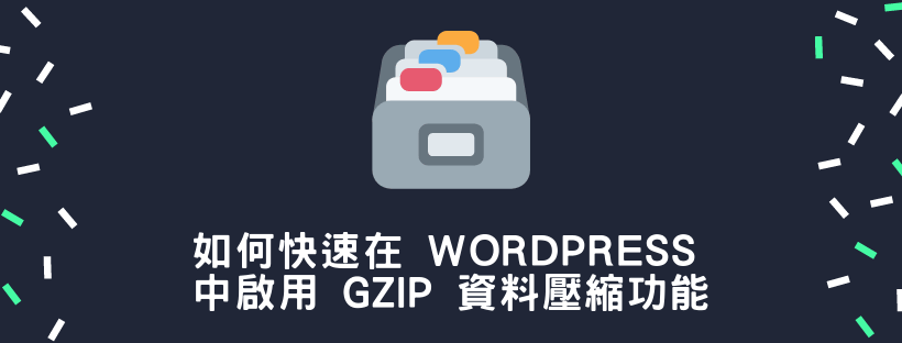 如何快速在 WordPress 中啟用 GZIP 資料壓縮功能
