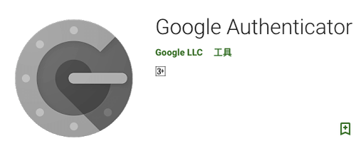 Google Authenticator Android