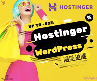 Hostinger 1.2 折主機優惠 + WordPress 一鍵安裝完整教學