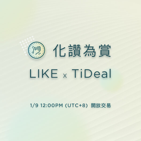 LikeCoin 與 TiDeal 活動進行中