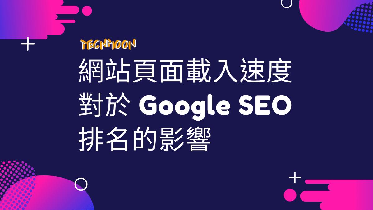 2020 年網站頁面載入速度對於 Google SEO 排名的影響