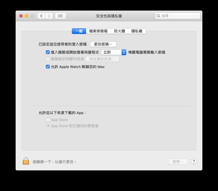 macOS 安裝未驗證來源 APP