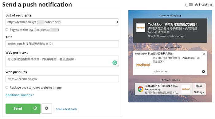 SendPulse 網站瀏覽器推播功能