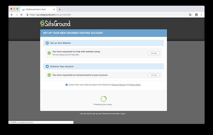 完成 SiteGround 主機初步設定