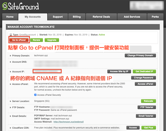 SiteGround 主機相關數據