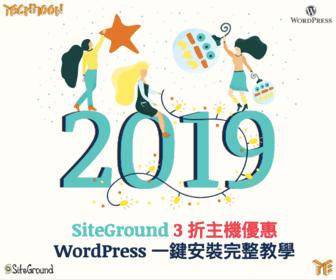 SiteGround 3 折主機優惠 + WordPress 一鍵安裝完整教學