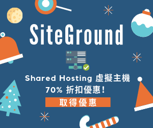 SiteGround 虛擬主機 3 折 70% 優惠